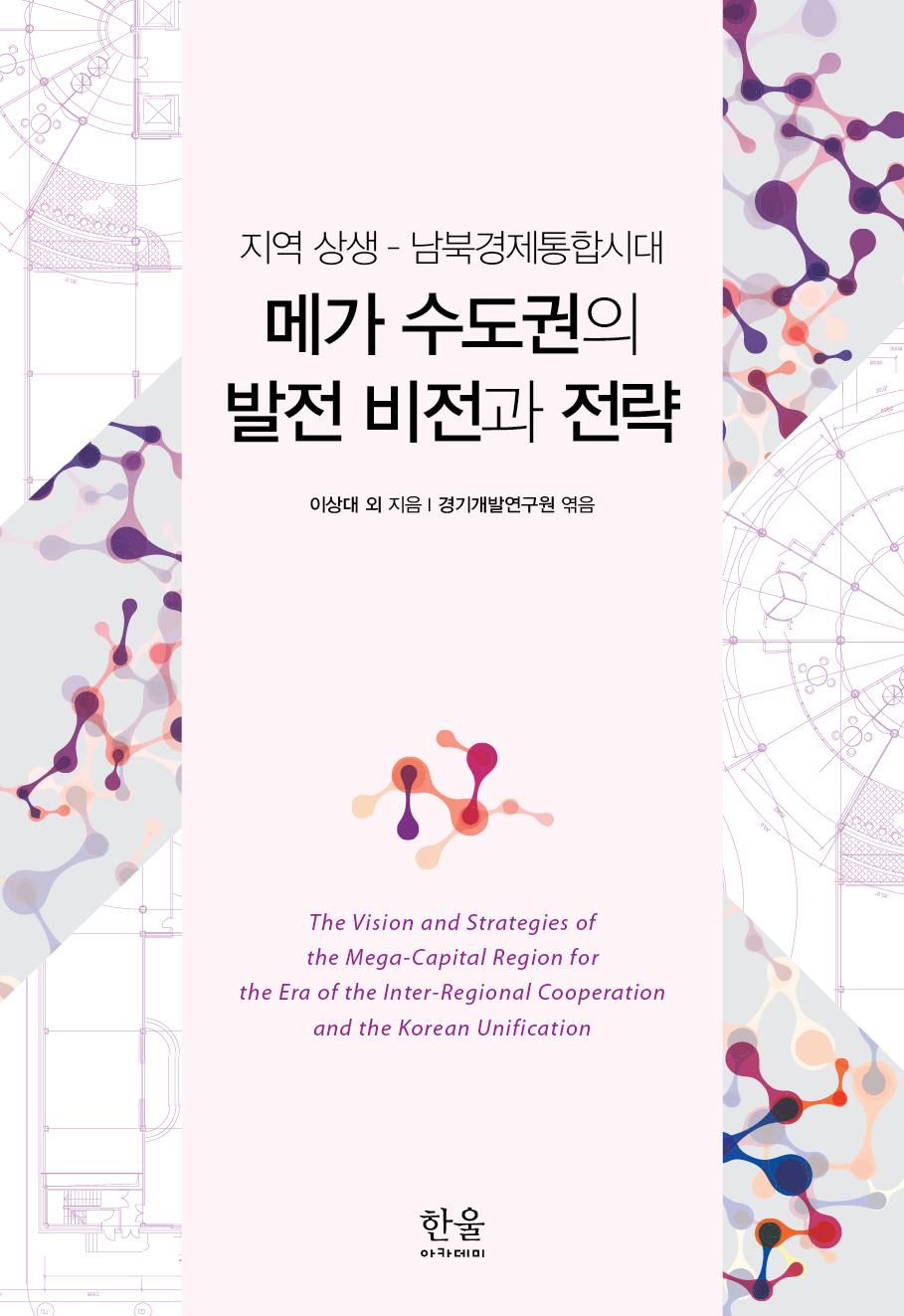 메가 수도권의 발전 비전과 전략 : 지역 상생-남북경제통합시대