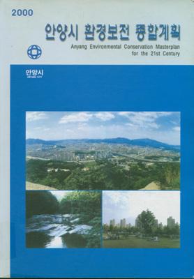안양시 환경보전 종합계획