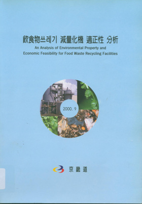 음식물쓰레기 감량화기 적정성 분석