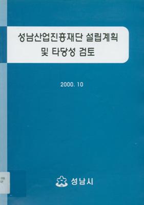 성남산업진흥재단 설립계획 및 타당성 검토