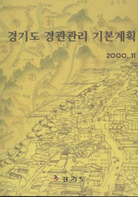 경기도 경관관리 기본계획 수립연구