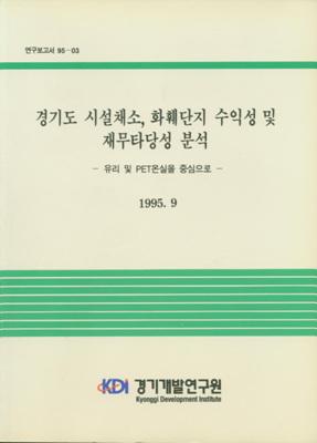 경기도 시설채소.화훼단지 수익성 및 재무타당성 분석