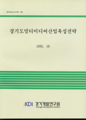 경기도 멀티미디어 산업육성전략
