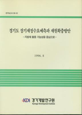 경기도 장기재정수요예측과 재원확충 방안