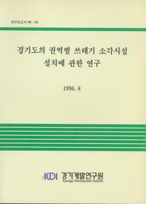 경기도의 권역별 쓰레기 소각시설 설치에 관한 연구