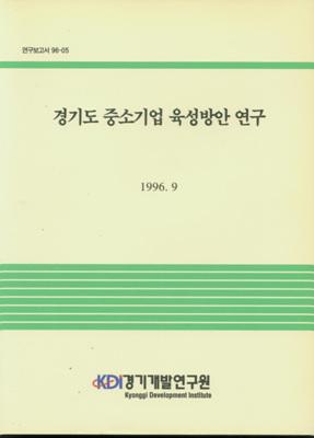 경기도 중소기업 육성방안 연구