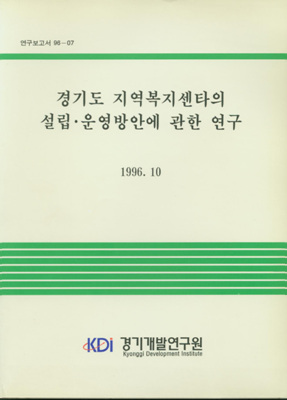 경기도 지역복지센타의 설립 운영방안에 관한 연구