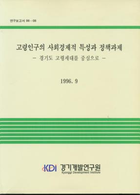 고령인구의 사회경제적 특성과 정책과제