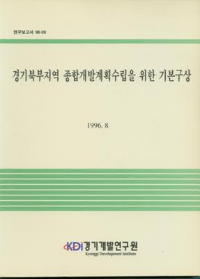 경기북부지역 종합개발계획 수립을 위한 기본구상
