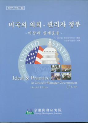 미국의 의회-관리자 정부 :이상과 실제운용