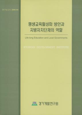 평생교육활성화 방안과 지방자치단체의 역할