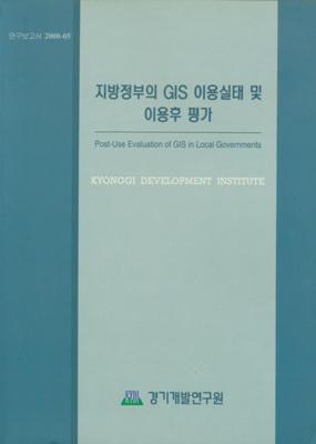지방정부의 GIS 이용실태 및 이용후 평가