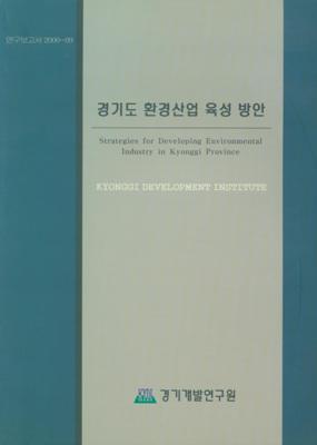 경기도 환경산업 육성 방안