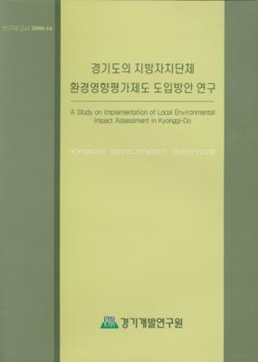 경기도의 지방자치단체 환경영향평가제도 도입방안 연구