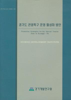 경기도 관광특구 운영 활성화 방안