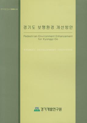 경기도 보행환경 개선방안