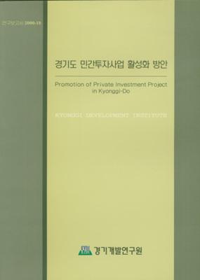 경기도 민간투자사업 활성화 방안