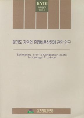 경기도 지역의 혼잡비용산정에 관한 연구