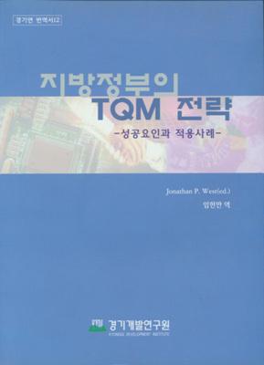지방정부의 TQM 전략