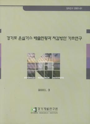 경기도 온실가스 배출현황과 저감방안 기초연구