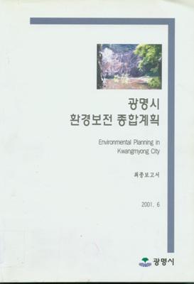 광명시 환경보전종합계획