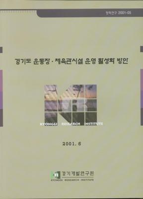 경기도 운동장 체육관시설 운영 활성화 방안