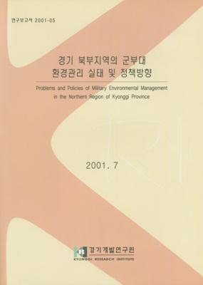경기 북부지역의 군부대 환경관리 실태 및 정책방향
