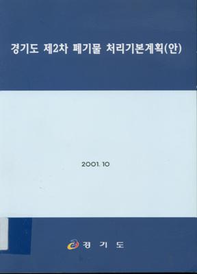 경기도 제2차 폐기물 처리기본계획(안)