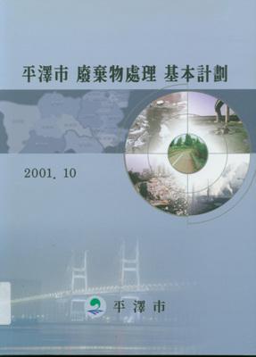 평택시 폐기물처리 기본계획