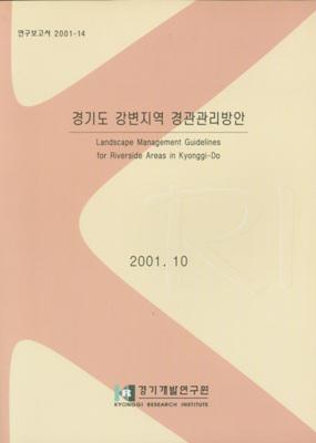 경기도 강변지역 경관관리방안