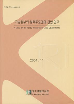 지방정부의 정책주도권에 관한 연구