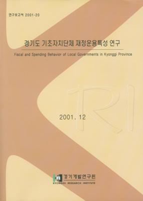 경기도 기초자치단체 재정운용 특성 연구