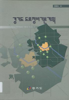 경기도 도로정비기본계획