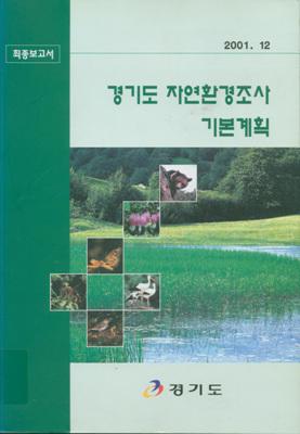 경기도 자연환경조사 기본계획