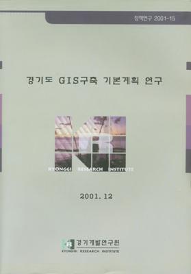 경기도 GIS구축 기본계획 연구