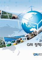 2008 GRI 정책포럼(CD-ROM)