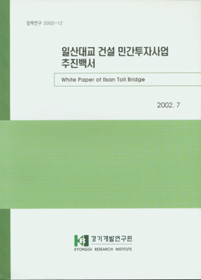 일산대교 건설 민간투자사업 추진백서