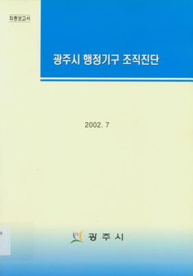 광주시 행정기구 조직진단
