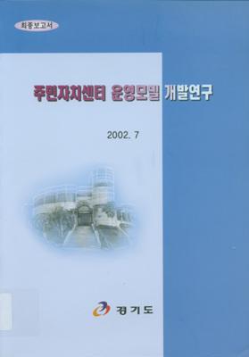 주민자치센터 운영모델 개발연구