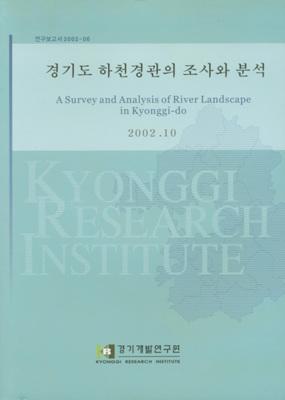 경기도 하천경관의 조사와 분석