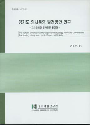경기도 인사운영 발전방안 연구 :자치단체간 인사교류 활성화
