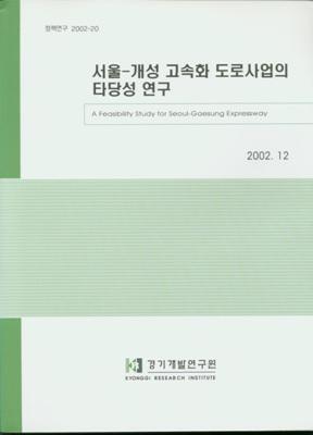 서울-개성 고속화 도로사업의 타당성 연구