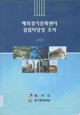 해외경기문화센터 설립 타당성 조사