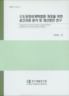 수도권정비계획법령 개정을 위한 공간자료 분석 및 개선방안 연구