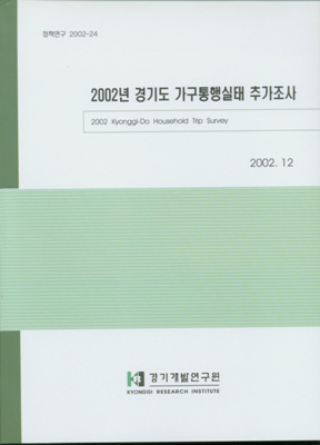 2002년 경기도 가구통행실태 추가조사