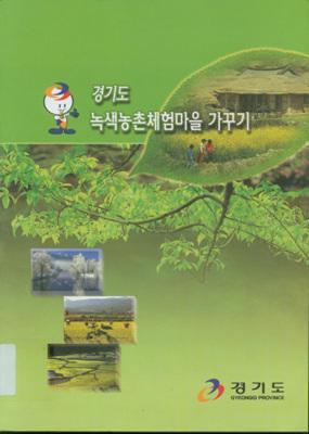 경기도 녹색농촌체험마을 가꾸기