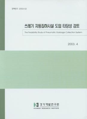쓰레기 자동집하시설 도입 타당성 검토