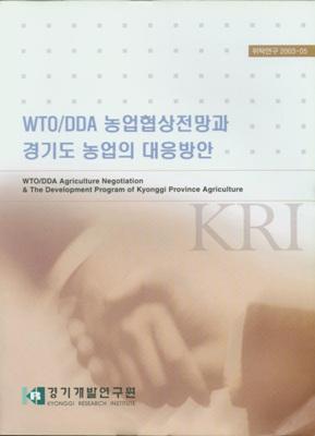 WTO/DDA 농업협상전망과 경기도 농업의 대응방안