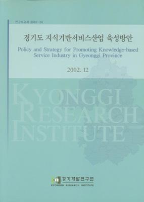 경기도 지식기반서비스산업 육성방안