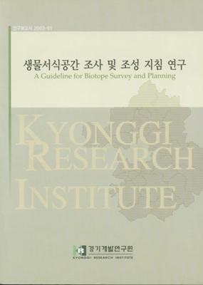 생물서식공간 조사 및 조성 지침 연구